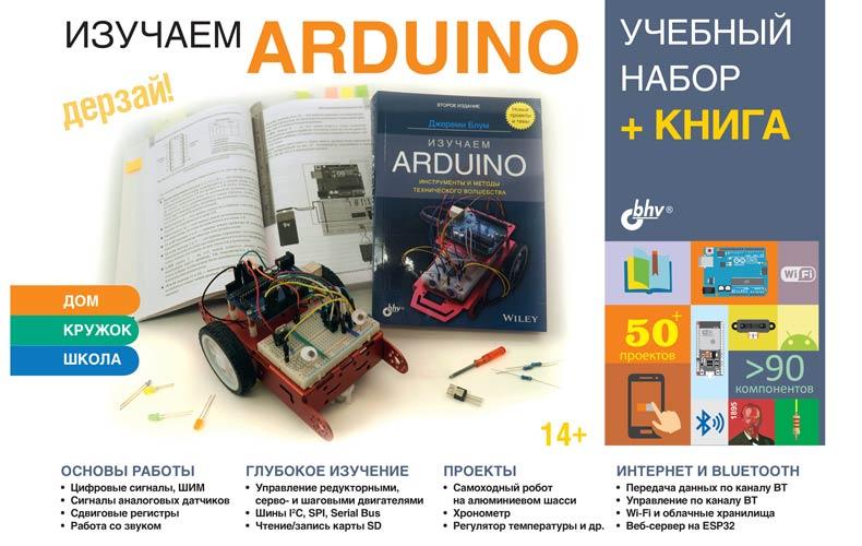 Изучаем Arduino. Учебный набор + КНИГА