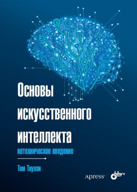 Основы искусственного интеллекта: нетехническое введение