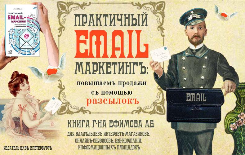 Практичный email-маркетинг: повышаем продажи с помощью рассылок