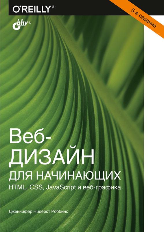 Веб-дизайн для начинающих. HTML, CSS, JavaScript и веб-графика, 5-е изд.