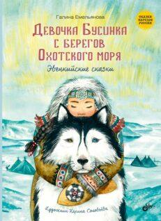Девочка Бусинка с берегов Охотского моря. Эвенкийская сказка