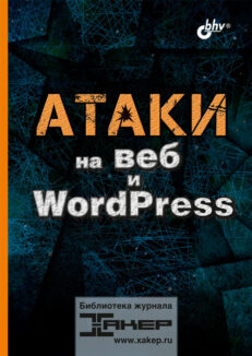 Атаки на веб и WordPress