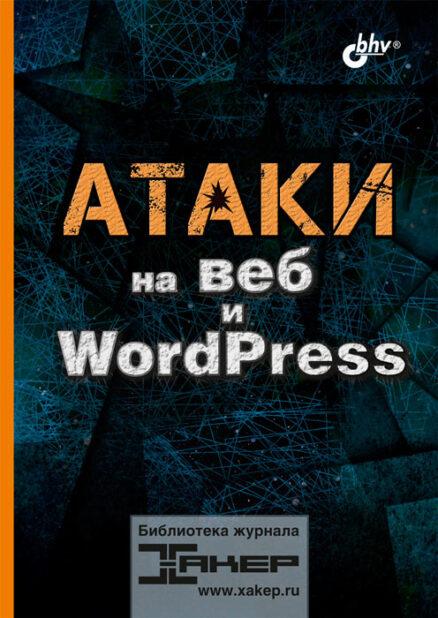 Атаки на веб и WordPress