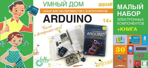 Умный дом. Набор для экспериментов с контроллером Arduino + КНИГА (Малый набор)