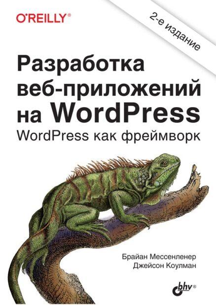 Разработка веб-приложений на WordPress. 2-е издание