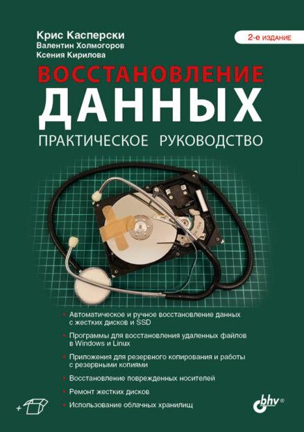 Восстановление данных. Практическое руководство. 2-е издание