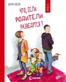 Что, если родители разведутся?