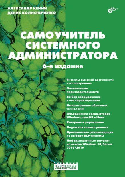 Самоучитель системного администратора, 6 изд
