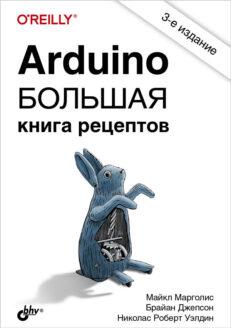 Arduino. Большая книга рецептов, 3-издание