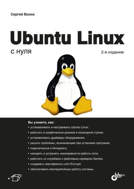 Ubuntu Linux с нуля, 2 изд.