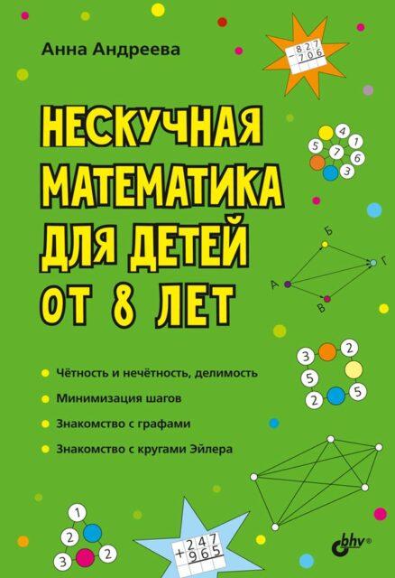 Нескучная математика для детей от 8 лет