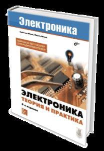 Электроника. Теория и практика