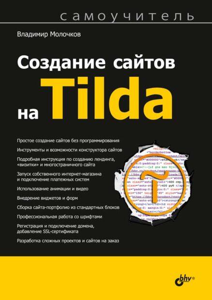 Создание сайтов на Tilda