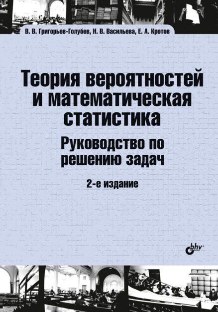 Теория вероятностей и математическая статистика. Руководство по решению задач. 2 издание