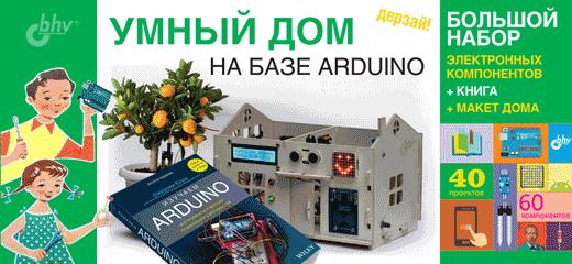 Умный дом на базе Arduino. Большой набор + КНИГА