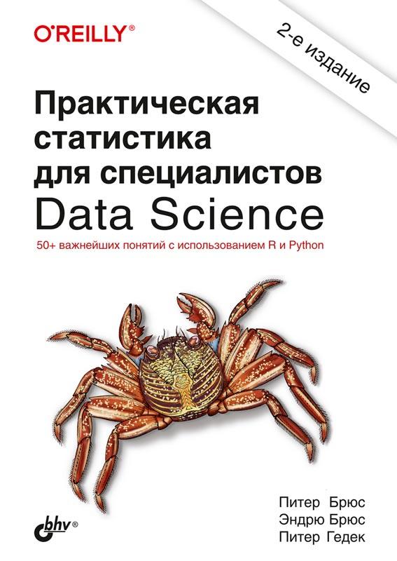 Практическая статистика для специалистов Data Science, 2-е изд.