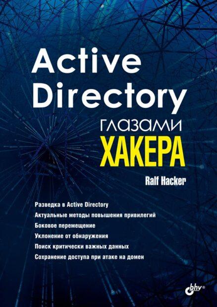 Active Directory глазами хакера
