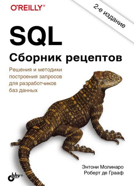 SQL. Сборник рецептов, 2-е издание
