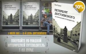 День Достоевского 2021