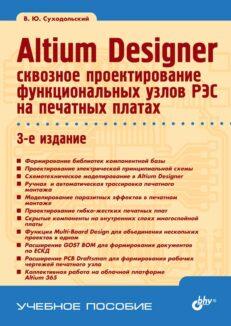 Altium Designer: сквозное проектирование функциональных узлов РЭС на печатных платах. 3-е издание