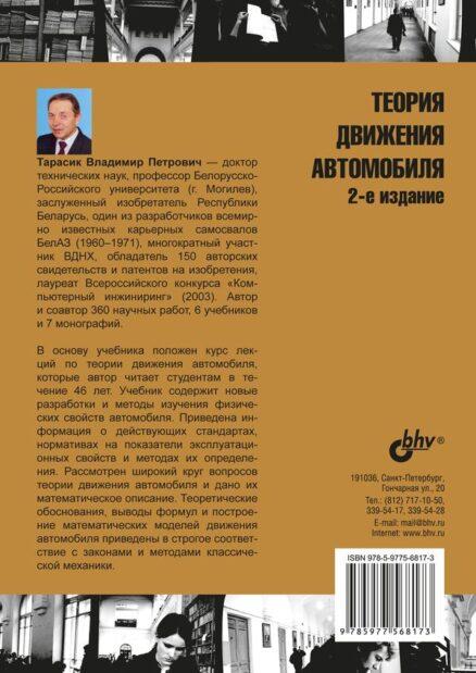 Теория движения автомобиля. 2-е издание