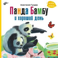Панда Бамбу и хороший день