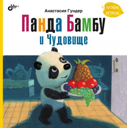 Панда Бамбу и Чудовище