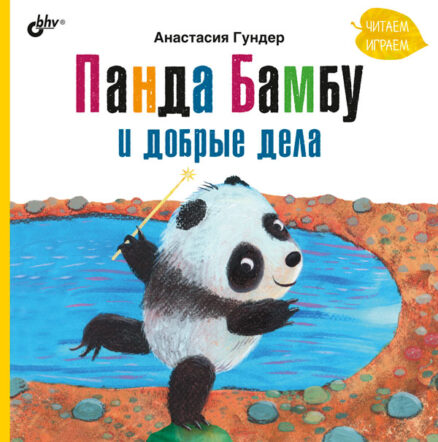 Панда Бамбу и добрые дела
