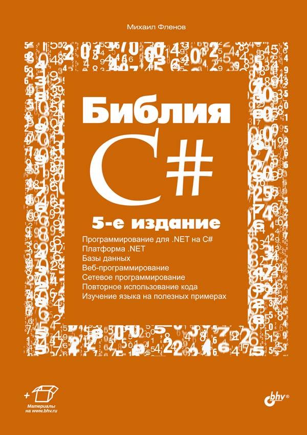 Библия C# . 5-е издание