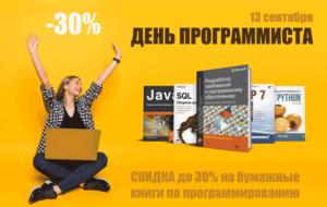 День-программиста-2021