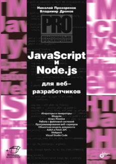 JavaScript и Node.js для веб-разработчиков
